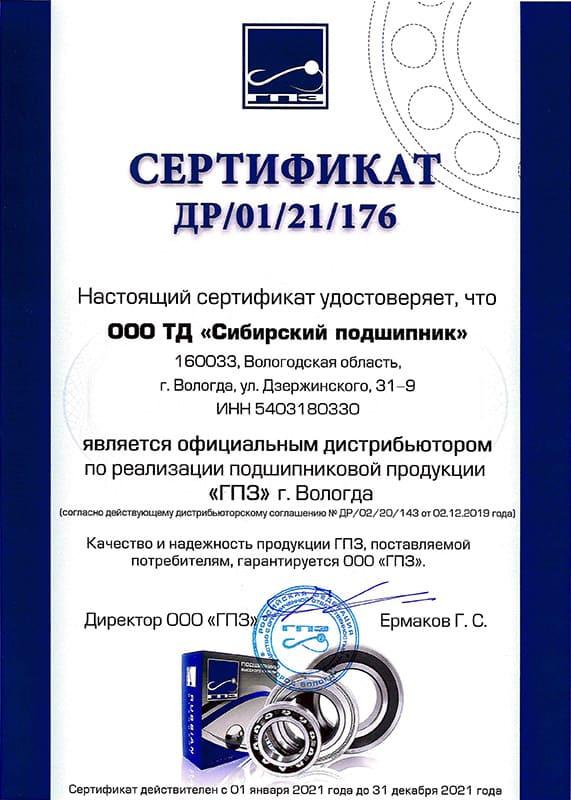 сертификат ГПЗ Сибирский подшипник 2021